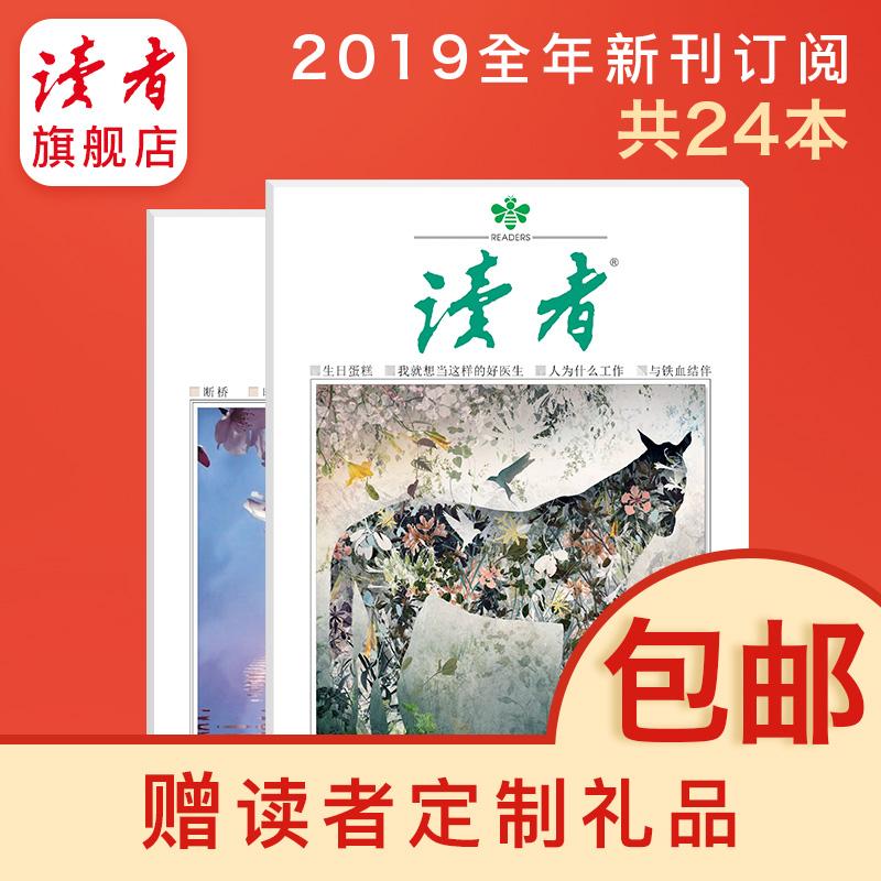 读者旗舰店 2019年度读者杂志订阅 官网正版期刊 读者2018杂志期刊续订 包邮