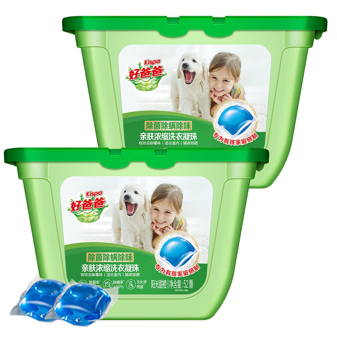 好爸爸洗衣凝珠除螨除菌除味亲肤家庭装去霉味机洗洗衣球104颗2盒