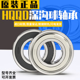 HQQD imported bearings 6200 6201 6202 6203 6204 6205 6206ZZ RS P5 high speed