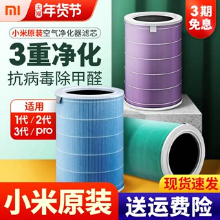 Xiaomi air purifier filter element original 2S antibacterial in addition to formaldehyde rice household enhanced version 3 generation pro general MAX