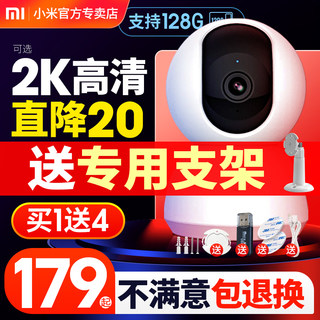 Xiaomi camera 2K PTZ version of Mijia smart monitor home 360-degree high-definition panoramic wireless wifi mobile phone remote two-way voice indoor home network camera head small pro