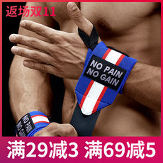 Fitness wrist sprained wrist men and women, bench press help with professional sports equipment glove bandage brace Elbow