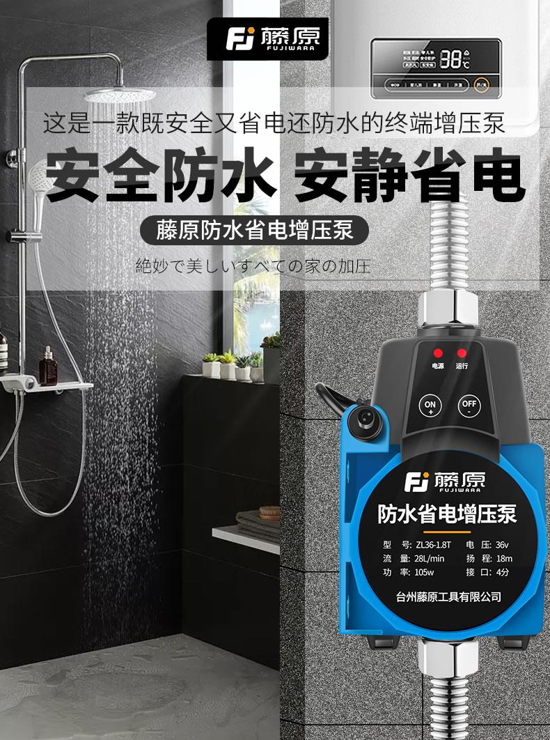 藤原增压泵家用全自动静音自来水热水器管道水泵水压增压器加压泵详细照片