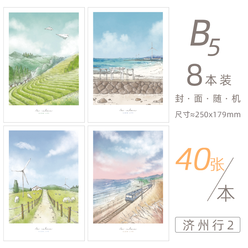 Jeju Line B5/40 Sheets / 8 Pieces