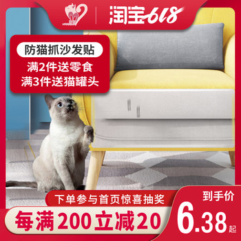 Anti-anti-cat scratch cat scratch sofa sofa artifact protection anti catlike cat sand posts they saw Cat food