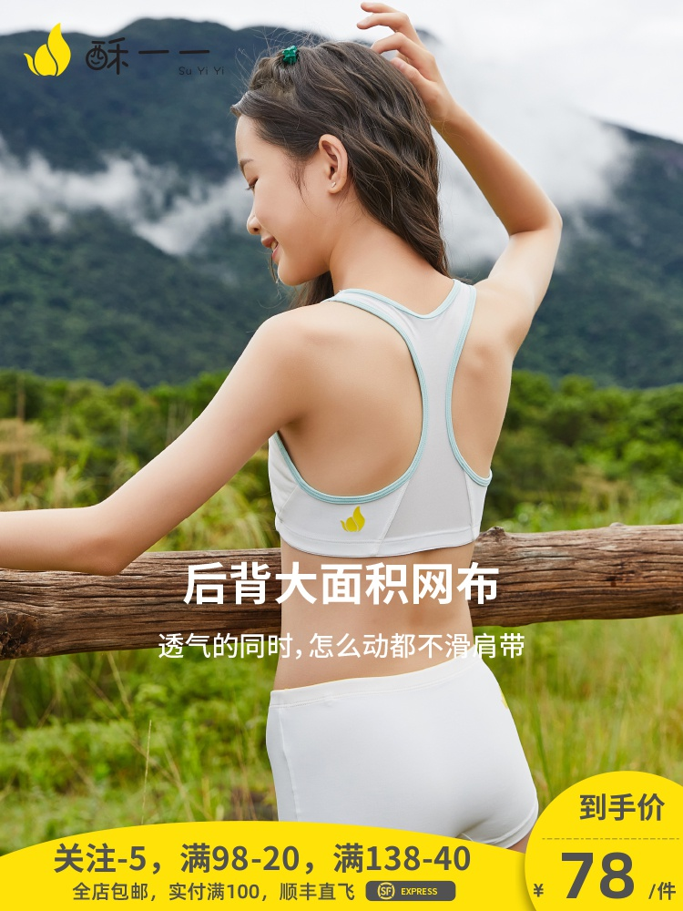 SUYIYI children's sports I-vest, underwear for developmental girls