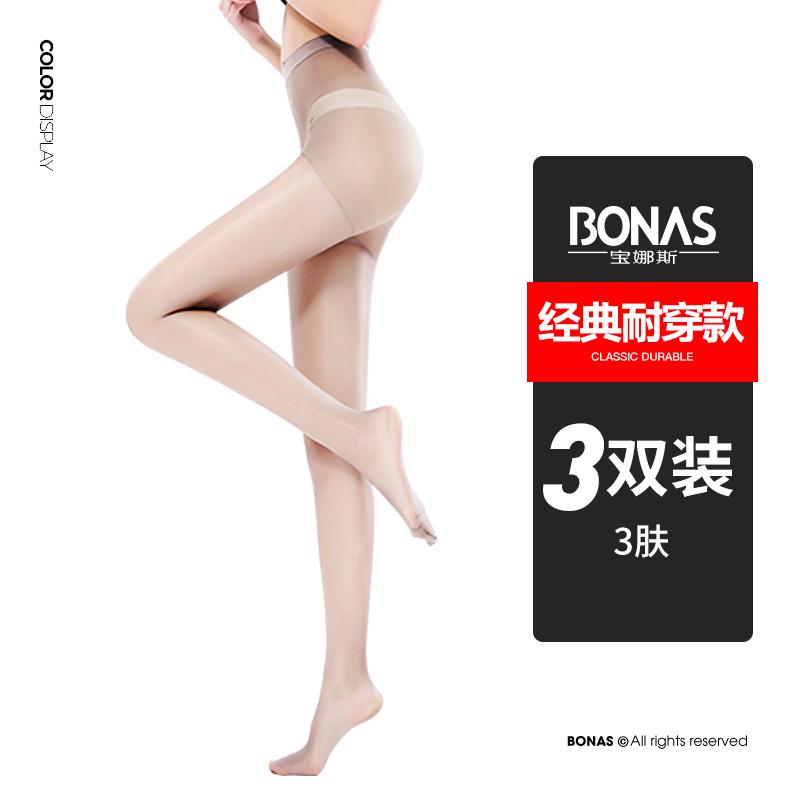 Bonas 宝娜斯 15D超薄包芯丝连裤袜 丝袜 3条装 天猫优惠券折后¥9.9包邮(¥19.9-10)多色可选