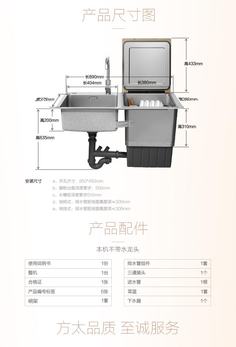 洗碗机X6详情页---PC无视频_13.jpg