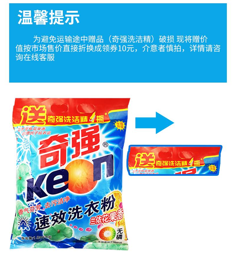 奇强洗衣粉共6.35斤兰依花果香加酶去渍1.058kg*3大袋促销无赠品商品详情图