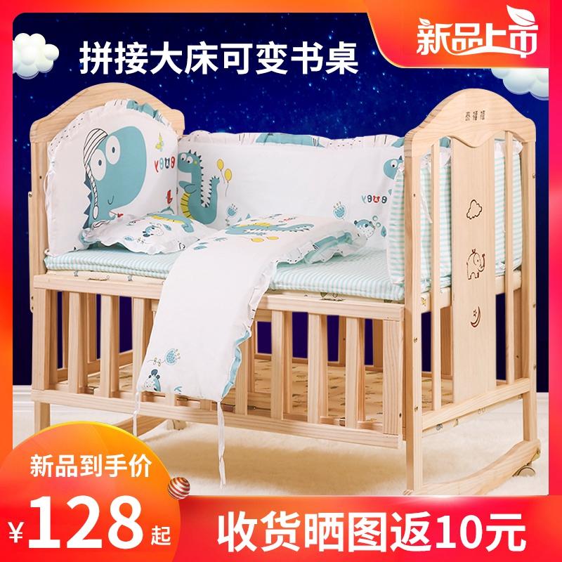 泰福禧婴儿床拼接大床实木新生儿多功能无漆bb床儿童带滚轮宝宝床
