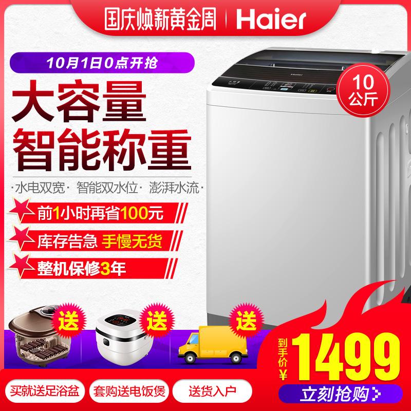海爾10公斤大容量波輪洗衣機家用全自動新品Haier- EB100M39TH