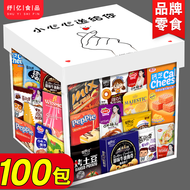 Children's Day Children's Day Gifts Pig Feed Snacks Gifts for Girls A Box  of Wholesale Bulk Snacks