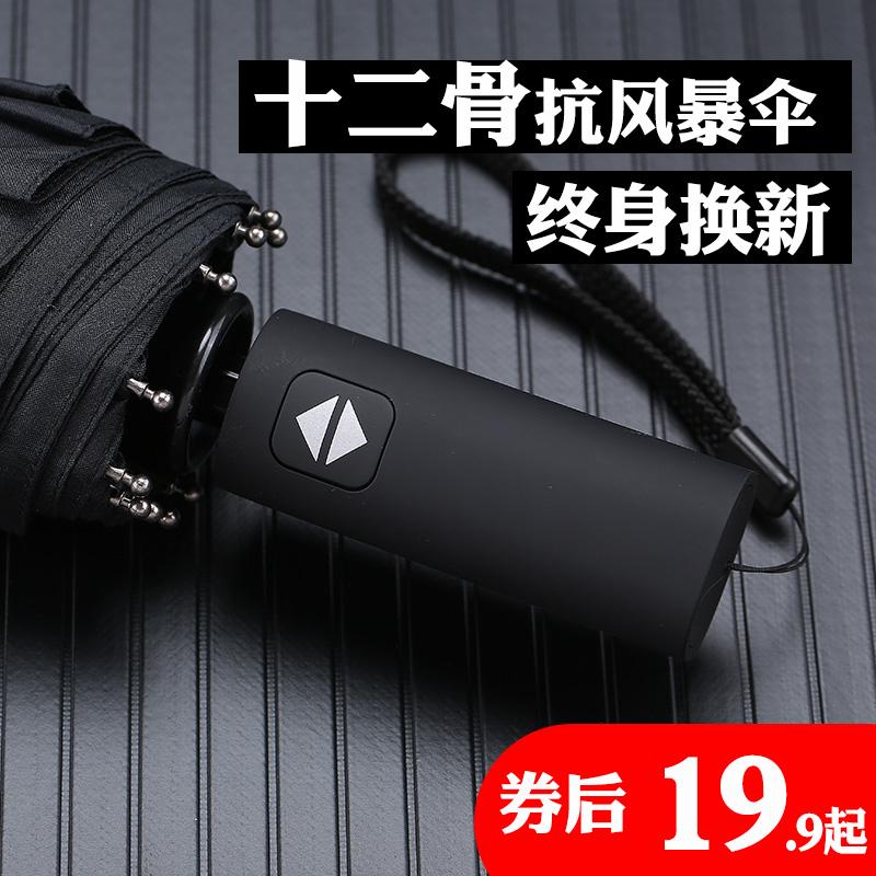 全自动雨伞折叠防晒两用雨伞