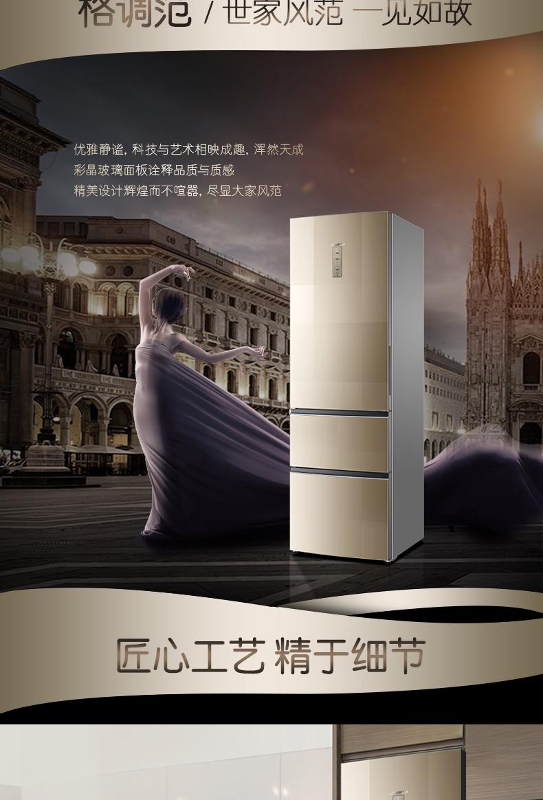 【源生活】Casarte/卡薩帝 BCD`359WDCQ 359升風冷無霜三門家用電冰箱