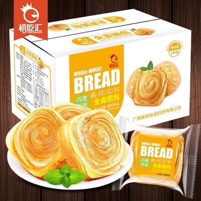 禧吃汇-全麦手撕面包1000g