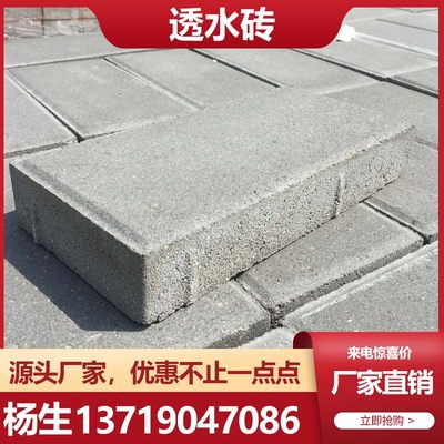 Water-water brick sidewalk penetrated brick water brick court outdoor sidewalk floor tiles Environmentally friendly brick cement brick