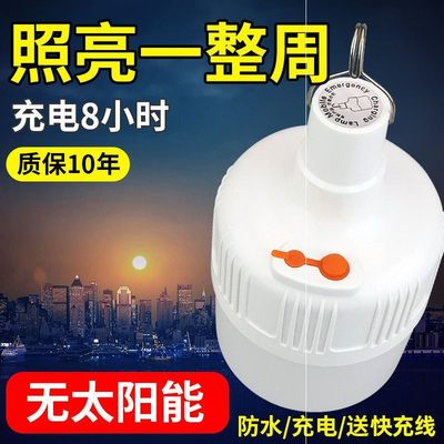 Lighting LED rechargeable bulb emergency household super bright outdoor night vision light boom booth lights Solar charging