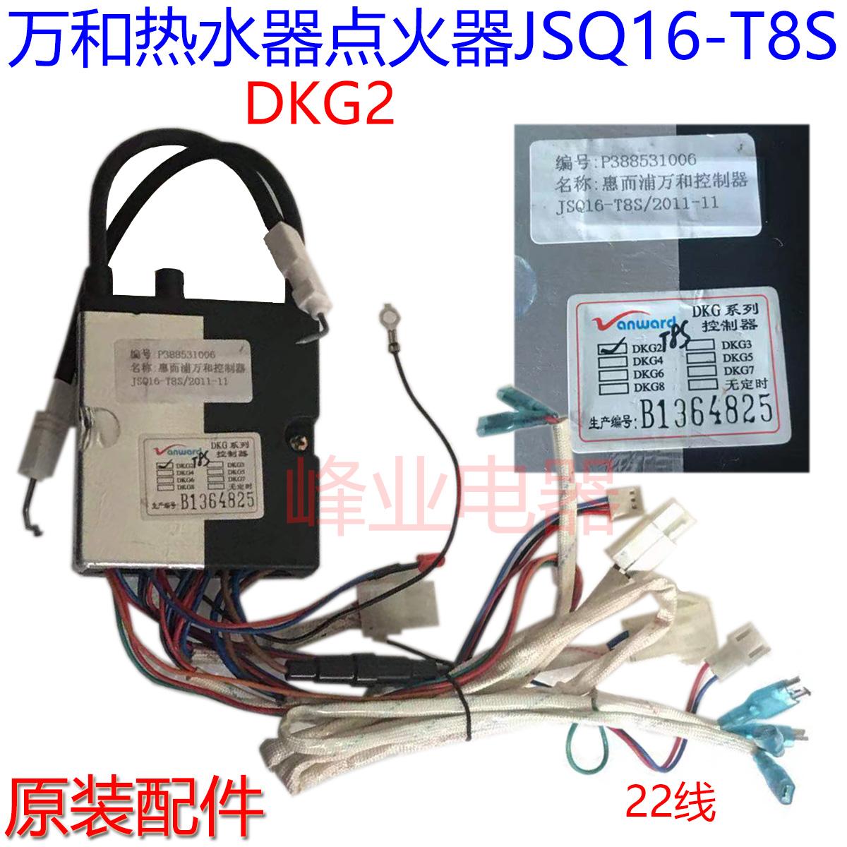 原装万和热水器点火器配件JSQ16-8B8M1强排脉冲DKG2控制器点火器