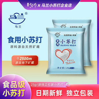 Edible baking soda household multifunctional baking soda cleaning and decontamination aid whitening teeth food grade sodium bicarbonate