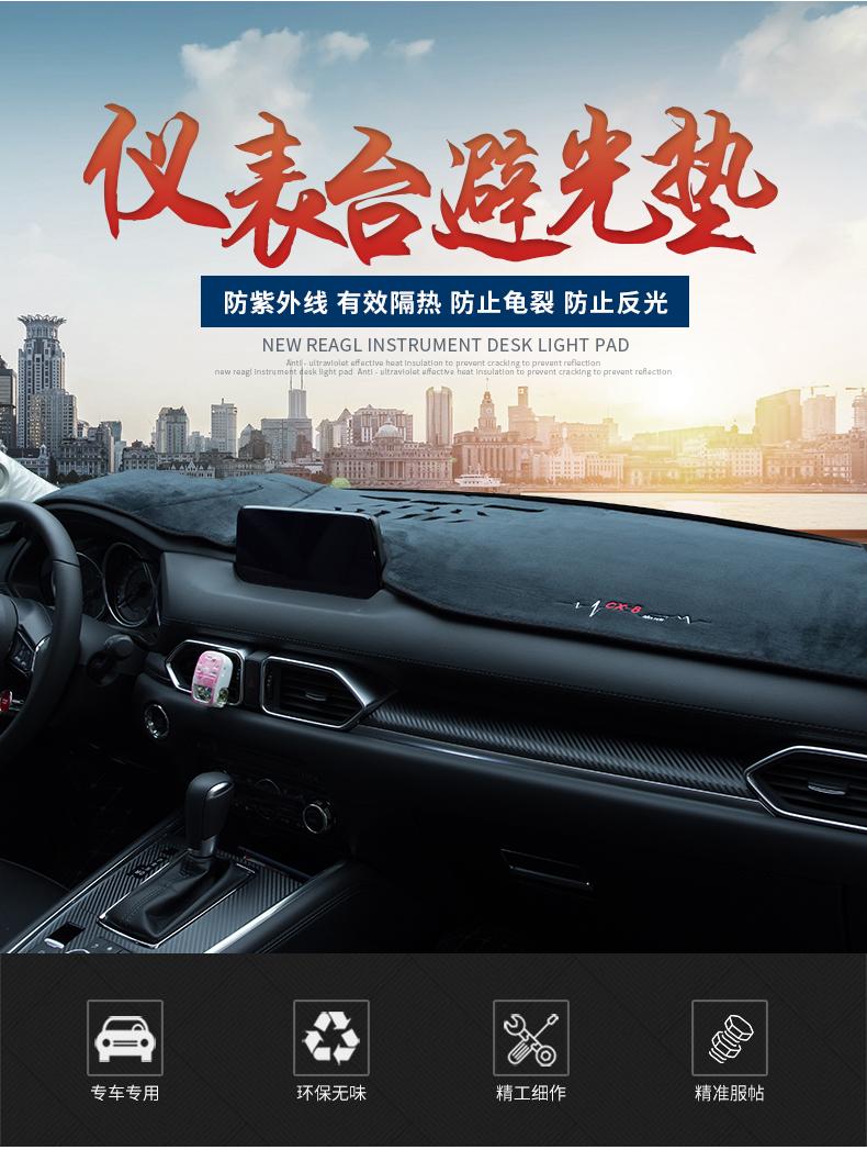 Thảm taplo Mazda CX8 - ảnh 1