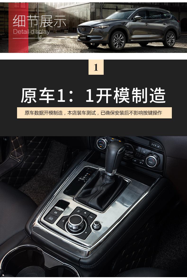 Ốp hộp số thép không gỉ xe Mazda CX-8 - ảnh 3
