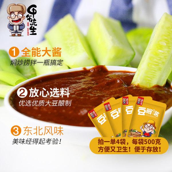 甲午先生 东北大酱 豆瓣酱 2000g 天猫优惠券折后¥12.9包邮(¥15.9-3)