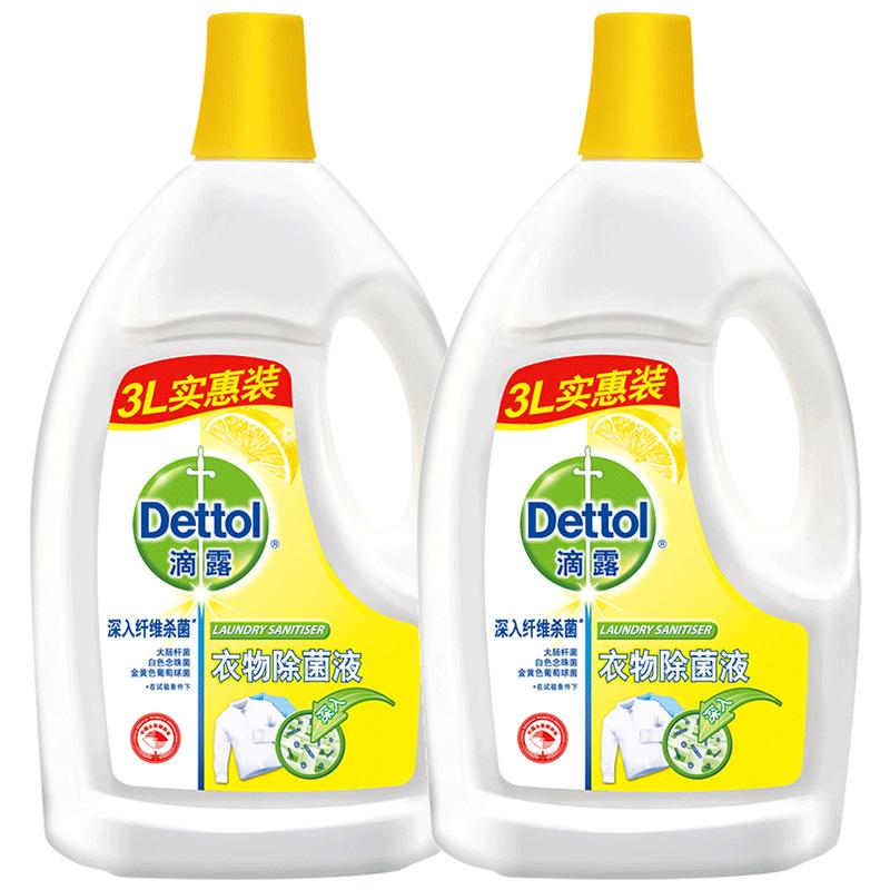 滴露衣物除菌液柠檬3L*2 内衣杀菌消毒儿童孕妇洗衣家用非消毒液