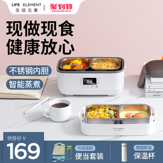 Elements of life electric lunch box insulation can be plugged in electric heating self-heating cooking rice with rice hot food artifact office worker