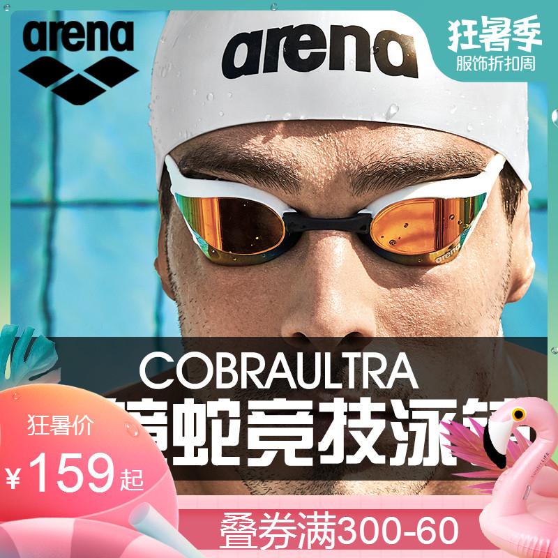 arena阿瑞娜高清CobraUltra眼镜蛇泳镜专业防雾镀膜泳镜v高清款