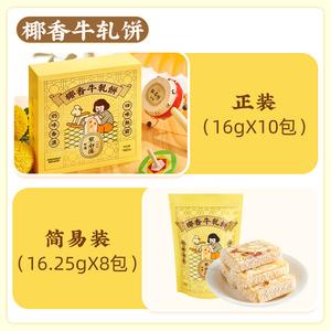 【点都德】椰香手工牛轧糖130*1袋