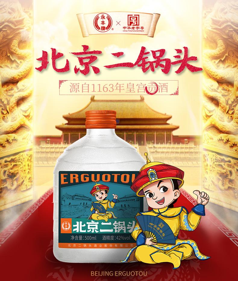 永丰牌 北京二锅头 柔和版 42度白酒 500ml*6瓶礼盒装 天猫优惠券折¥79包邮(¥99-20)