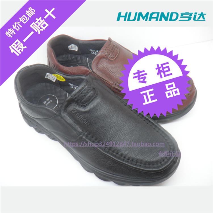 亨达皮鞋春秋季新款专柜真皮透气舒适男鞋1181014