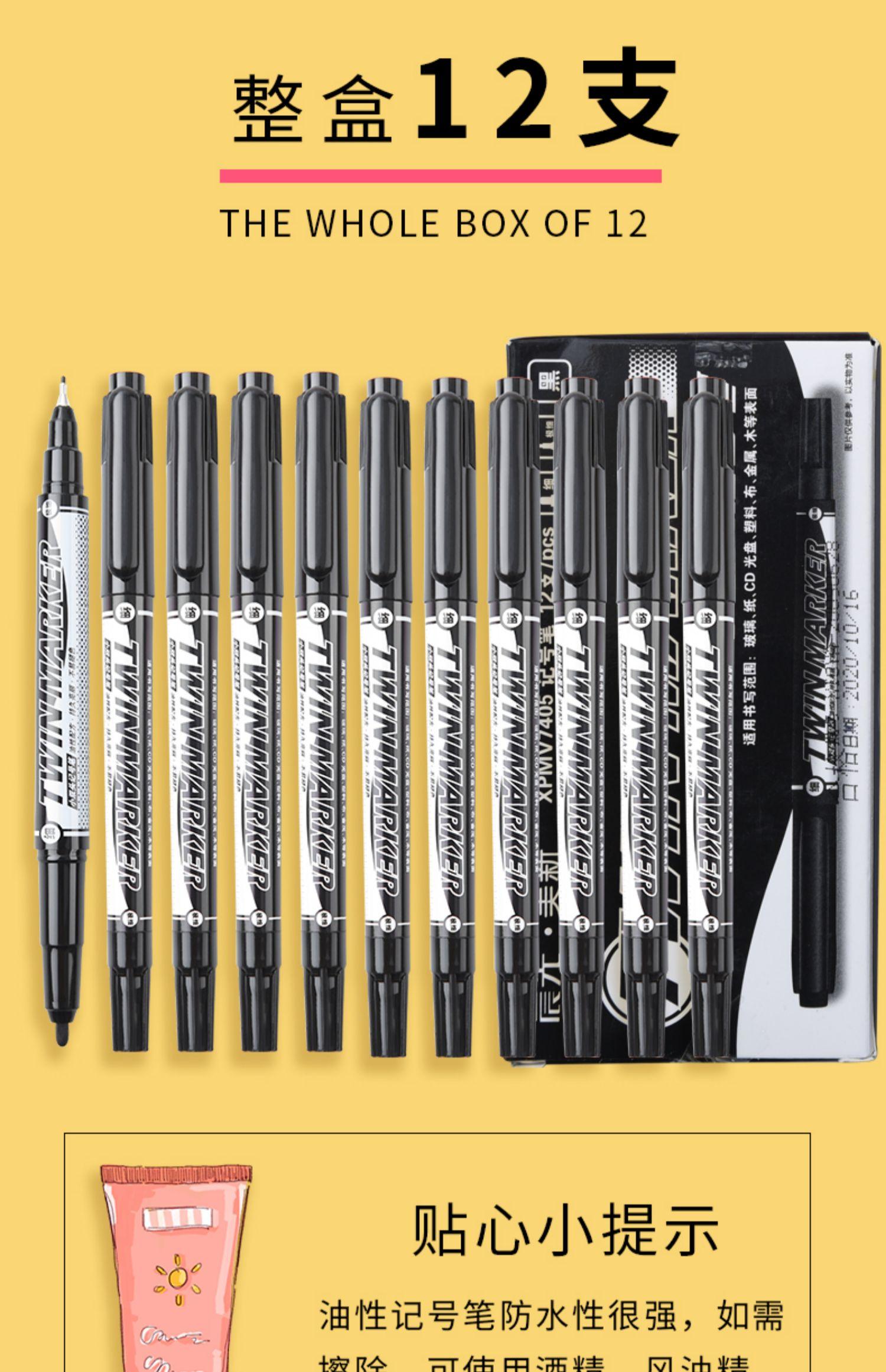 晨光双头记号笔勾线笔绘画专用黑色12支