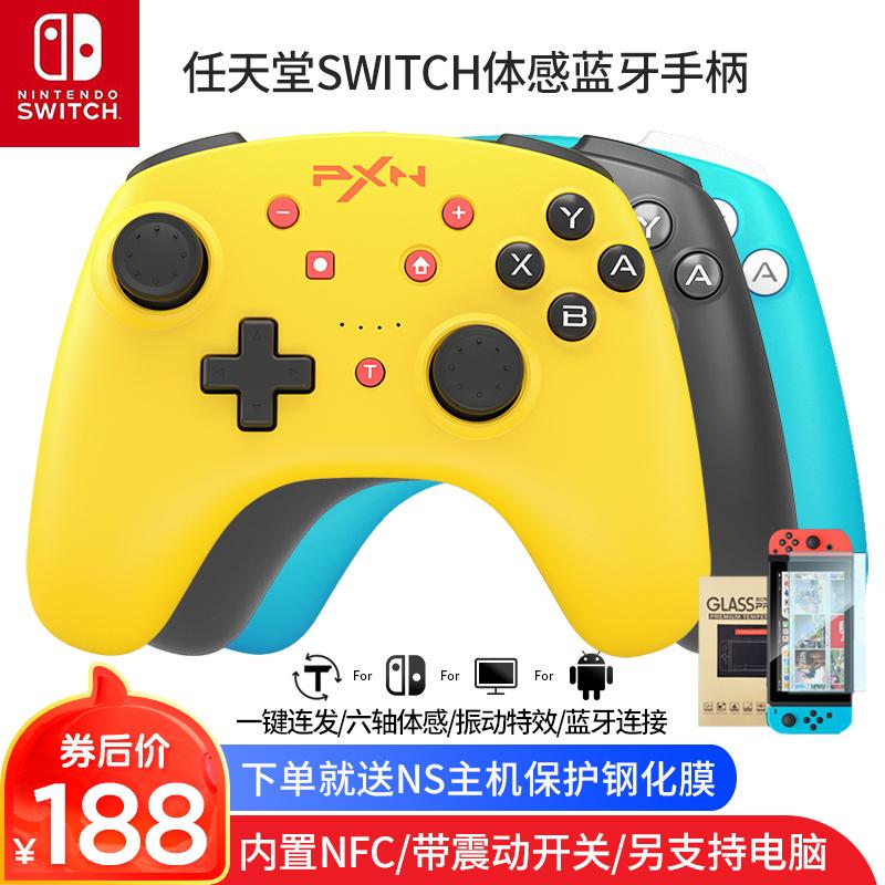 Lai Shida Nintendo chuyển pro gamepad nslite máy chơi game nfc nổ máy tính Zelda - Người điều khiển trò chơi
