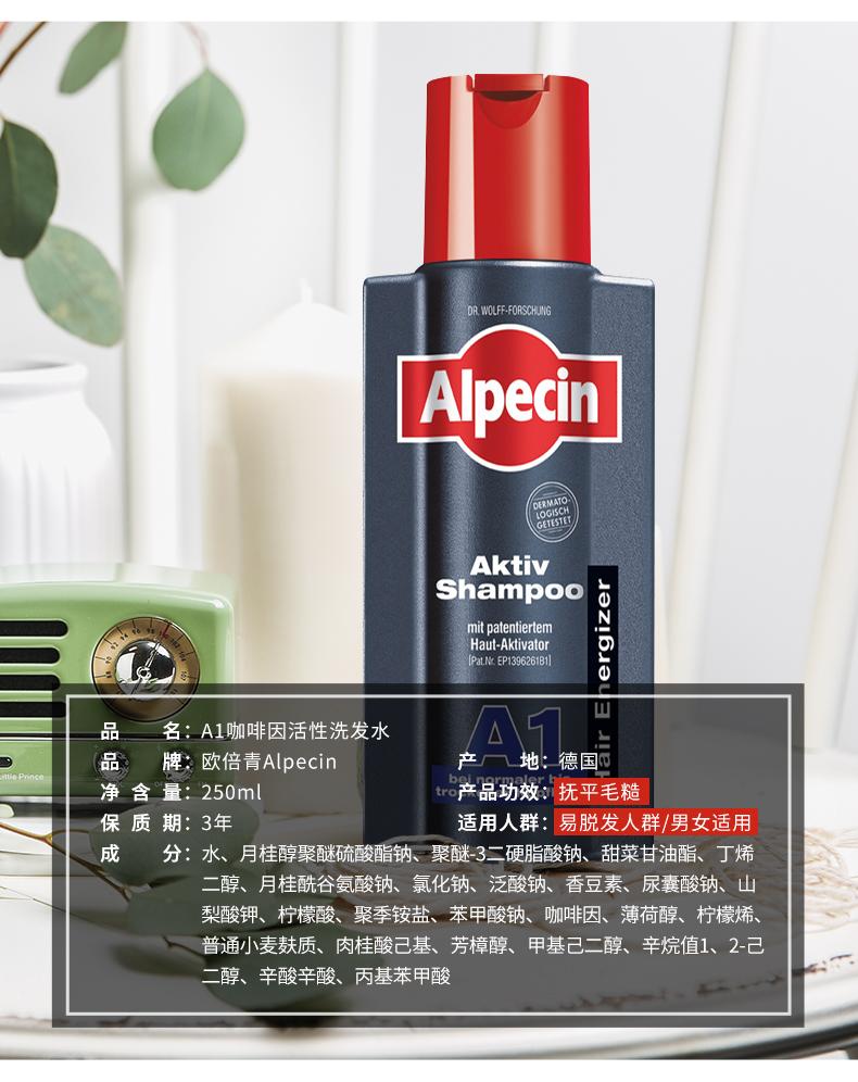 德国进口、专利产品:Alpecin/欧倍青 无硅油防脱发洗发水 券后52元包邮 买手党-买手聚集的地方