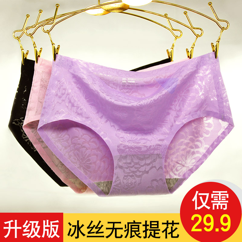 1c22c0c8bf Ms. traceless panties female lace sexy low waist Ice Silk hollow quick- drying girls