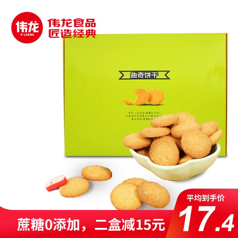 伟龙曲奇饼干礼盒装小零食休闲食品大礼包健身食品早餐包邮无糖