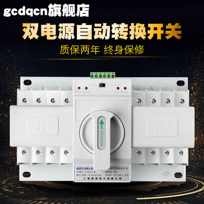 Dual power automatic switching switch 4P 63A switching switch CB level ATS mini three-phase four-wire