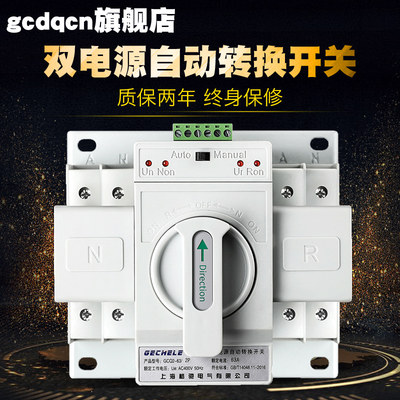 Dual power supply automatic conversion switch 2P 63A switch CB level ATS home single-phase 220V package