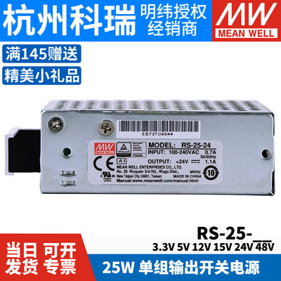 Taiwan Mingwei Switching Power Supply RS-25 3.3 / 5/12/15/24 / 48V 25W Monitor NES / S Regulation 15