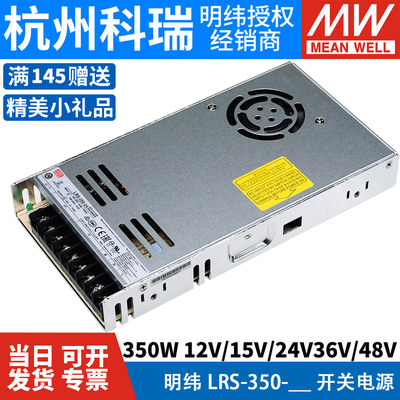 LRS-350-12 / 24V Mingwei 220 Transfer DC 15V Switching Power Supply 48V Industrial Control 36V Transformer S