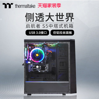 Tt Sailor S5 desktop computer host side transparent chassis atx mid-tower matx water-cooled small chassis F1 empty box