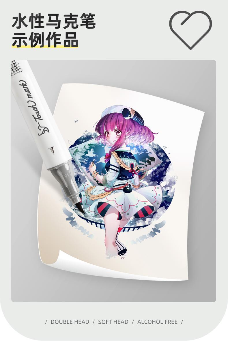 (精品屋)touchmark水性軟頭馬克筆學生動漫手繪馬克筆水彩筆繪畫套裝 12/24/36/48色
