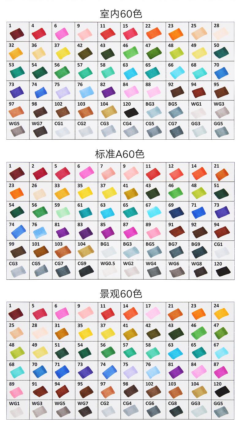 Touchmark三代油性馬克筆手繪設計套裝學生30/40/60/80/168色 可開發票