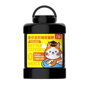 可莉丝汀天然猫粮增肥发腮冻干成猫幼猫粮5斤英短美短泌尿全阶段