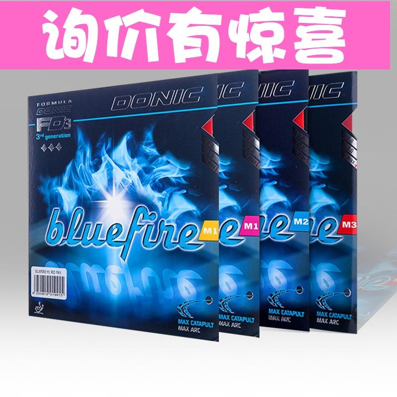 包邮正品行货Donic多尼克M1/M2M3蓝火蓝色胶胶乒乓球套胶反火焰皮