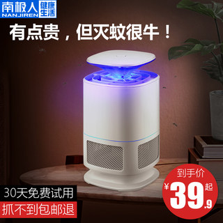 Antarctic mosquito killer lamp home indoor mosquito killer artifact mosquito repellent baby pregnant woman electric mosquito device plug in electricity to catch mosquito