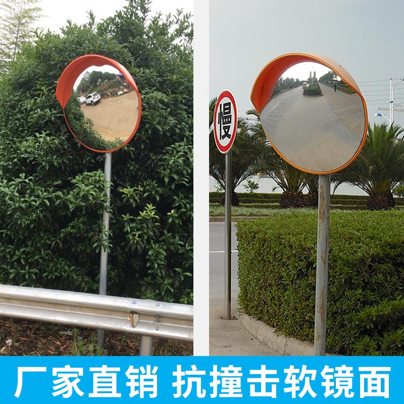 [80cm广角] зеркало [凸面] зеркало [室外广角交通公路路口道路圆形倒车反光] зеркало [转弯] зеркало