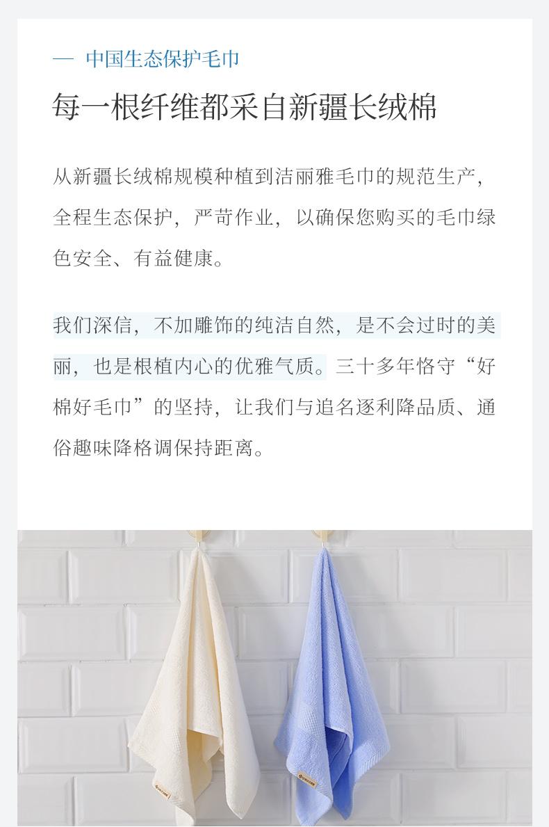 洁丽雅毛巾2条装 纯棉洗脸洗澡家用成人男女帕全棉柔软吸水不掉毛商品详情图