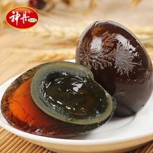 【神丹】皮蛋松花蛋20枚溏心变蛋